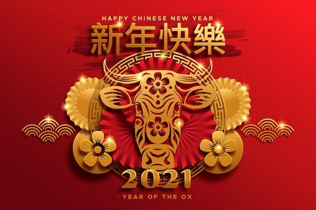 Capodanno cinese dorato 2021