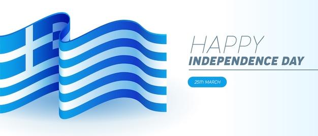Biglietto di auguri per il giorno dell'indipendenza della grecia con bandiera sventolante immagine su sfondo blu. concetto di vacanza di libertà nazionale greca. può essere utilizzato per banner o poster. illustrazione di vettore del fumetto piatto