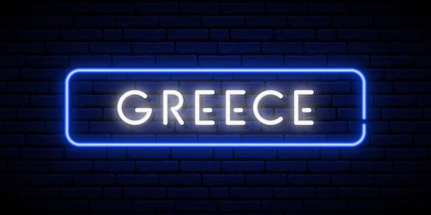 Insegna al neon della grecia