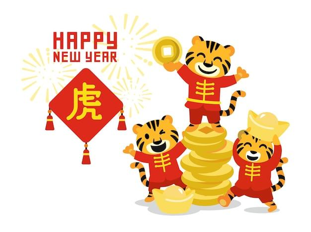 Biglietto di auguri 2022 divertente tigre con soldi d'oro. buon capodanno cinese. traduci il geroglifico tigre.