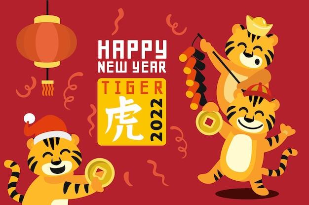 Biglietto di auguri 2022 con divertente tigre e petardi. buon capodanno cinese. traduci il geroglifico tigre.