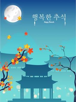 Disegno di auguri con testo coreano happy chuseok