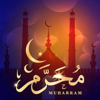 Biglietto di auguri di muharram - il significato è proibito perché era illegale combattere durante questo mese