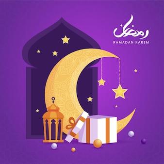 Biglietto di auguri ramadan