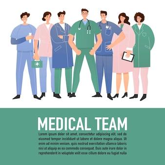Gruppo di medici in piedi illustrazione vettoriale poster medico per cliniche professionisti sanitari