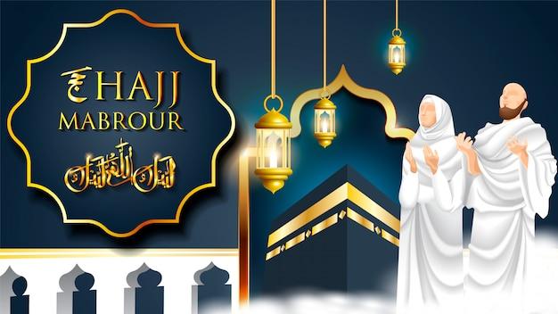 Saluto di hajj mabroor nel vettore arabo di calligrafia