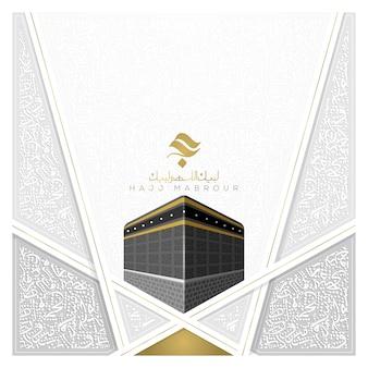 Hajj mabrour biglietto di auguri illustrazione islamica design di sfondo con calligrafia araba