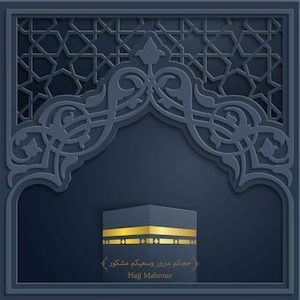 Hajj mabrour disegno vettoriale islamico per biglietto di auguri