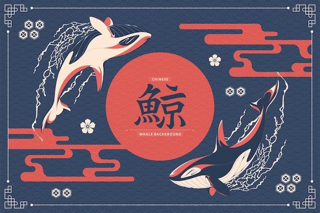 Bellissimo sfondo di balena disegnato a mano Vettore Premium