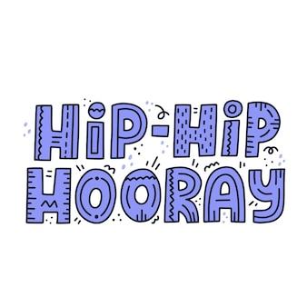 Citazione di evviva hip hip disegnato a mano. iscrizione di vettore disegnato a mano. concetto per il design della carta di buon compleanno.