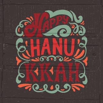 Distintivo del logo happy hanukkah disegnato a mano e tipografia dell'icona logo di hanukkah felice disegnato a mano
