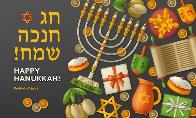 Modello nero di hanukkah con torah, menorah e dreidels.