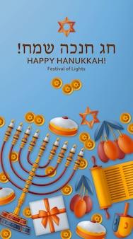 Modello blu di hanukkah con torah, menorah e dreidels. biglietto d'auguri. traduzione happy hanukkah
