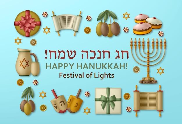 Modello blu hanukkah con torah menorah e dreidels