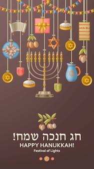 Modello marrone di hanukkah con torah, menorah e dreidels. saluto. traduzione happy hanukkah