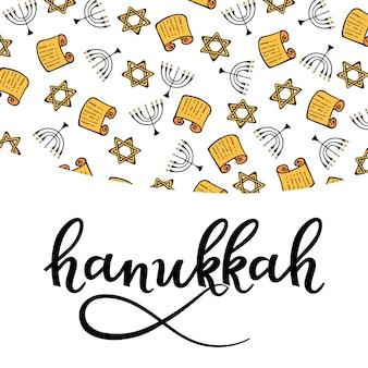 Elementi di design di hanukkah in stile scarabocchio. attributi tradizionali della menorah, torah, stella di david. scritte a mano.