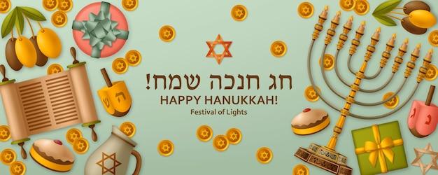 Modello verde hanukkah con torah, menorah e dreidels. biglietto d'auguri. traduzione happy hanukkah