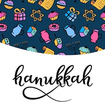 Biglietto di auguri di hanukkah in stile scarabocchio. attributi tradizionali della menorah, dreidel, olio, torah, ciambella. scritte a mano.