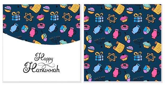 Biglietto di auguri di hanukkah. un insieme di attributi tradizionali della menorah, dreidel, olio, torah, ciambella. modello senza cuciture in stile scarabocchio