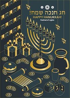 Modello isometrico di hanukkah con torah, menorah e dreidels. traduzione happy hanukkah