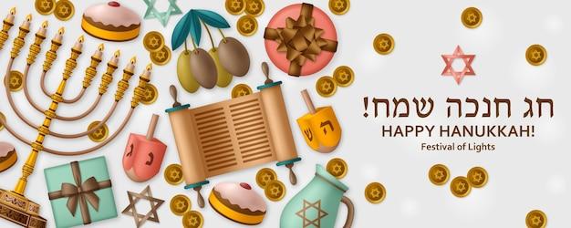 Modello di hanukkah con torah, menorah e dreidels.