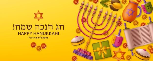 Modello giallo di hanukkah con torah, menorah e dreidels. biglietto d'auguri. traduzione happy hanukkah