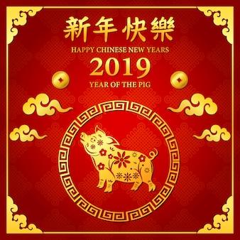 Felice anno nuovo cinese 2019 carta con maiale d'oro in cerchio