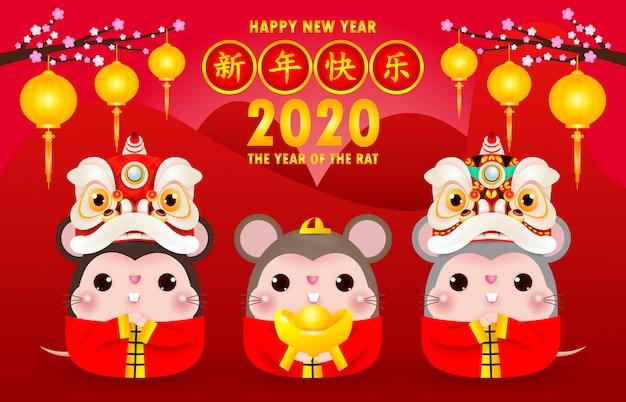 Cartolina d'auguri di felice anno nuovo cinese 2020