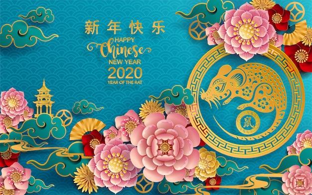 Felice anno nuovo cinese 2020. anno del ratto