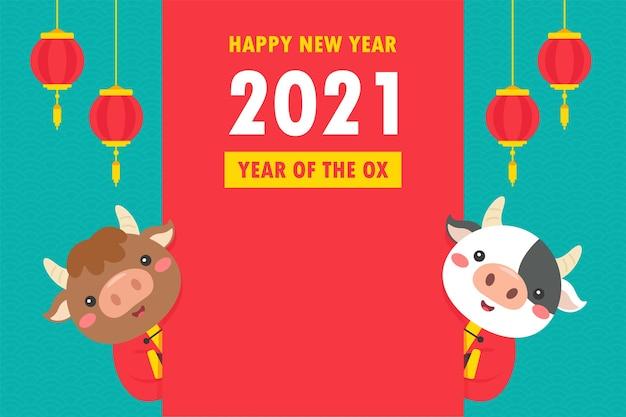 Felice anno nuovo cinese 2021 cartone animato di sfondo