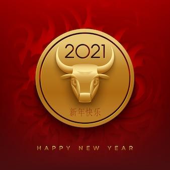 Cartolina d'auguri di felice anno nuovo cinese 2021 con testa di toro.