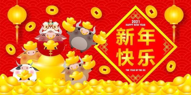 Felice anno nuovo cinese 2021, piccolo bue e la danza del leone con lingotti d'oro cinesi, l'anno dello zodiaco del bue, simpatico calendario dei cartoni animati della mucca