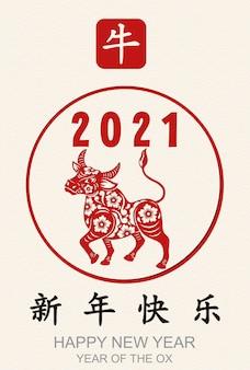Felice anno nuovo cinese 2021 anno del bue, mucca. traduzione cinese: felice anno nuovo cinese, ricco. segno zodiacale per invito, banner, poster, biglietto di auguri, calendario