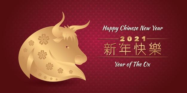 Cartolina d'auguri di felice anno nuovo cinese 2021, anno del bue