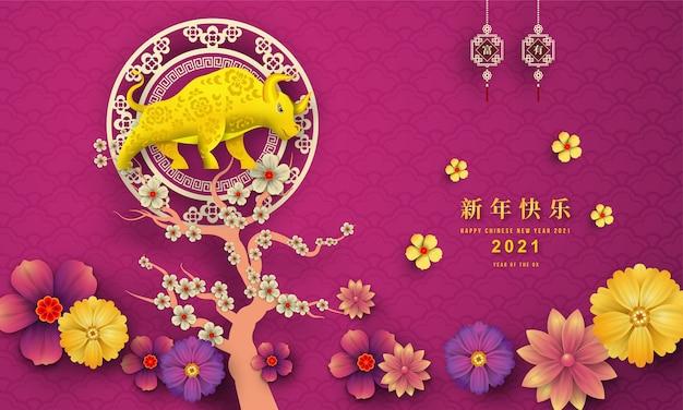 Felice anno nuovo cinese 2021 anno dello stile taglio carta bue.