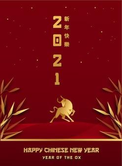 Felice anno nuovo cinese 2021 anno dell'illustrazione vettoriale bue, colori rosso e oro