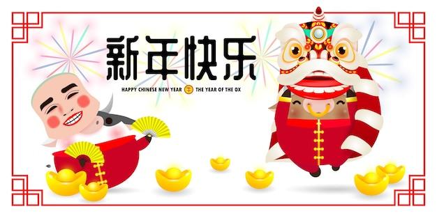 Felice anno nuovo cinese 2021 l'anno del bue zodiaco poster design, carino mucca petardo e bue danza leone con sorriso maschera biglietto di auguri calendario isolato su sfondo, traduzione felice anno nuovo