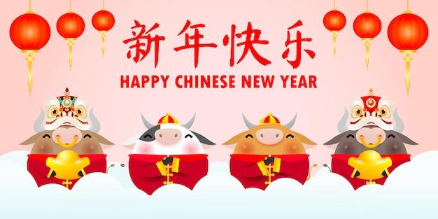 Felice anno nuovo cinese 2021