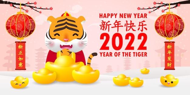 Felice anno nuovo cinese 2022 biglietto di auguri carino piccola tigre che tiene lingotti d'oro cinesi
