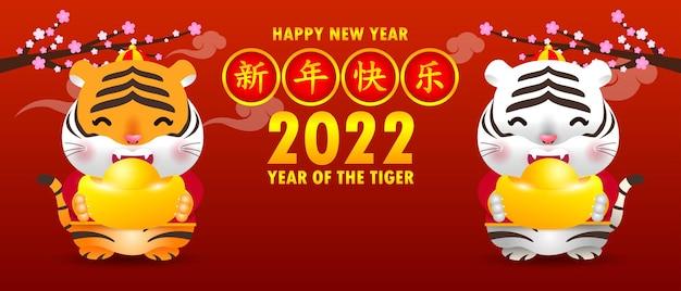 Biglietto di auguri di felice anno nuovo cinese 2022 piccola tigre che tiene in mano l'anno d'oro cinese della tigre