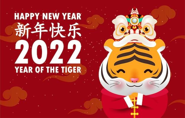 Cartolina d'auguri di felice anno nuovo cinese 2022 piccola tigre e danza del leone saluto anno dello zodiaco tigre