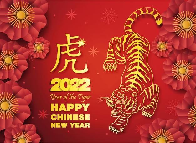 Felice anno nuovo cinese 2022, anno della tigre con carta dorata tagliata in stile artistico su sfondo rosso (traduzione cinese: tigre)