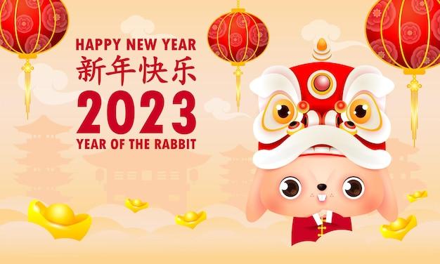 Cartolina d'auguri di felice anno nuovo cinese 2023