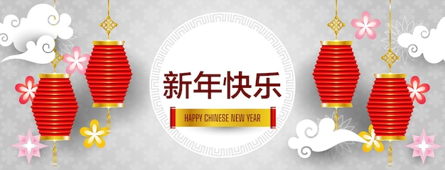 Felice anno nuovo cinese sfondo 2021