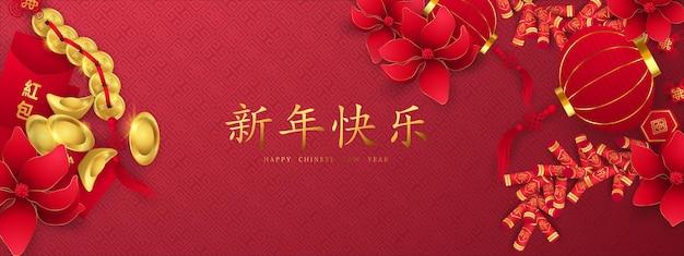 Felice anno nuovo cinese banner, anno del bue. l'anno della traduzione della calligrafia porta prosperità