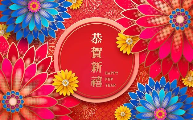 Felice anno nuovo cinese design, felice anno nuovo in parole cinesi con elementi decorativi di fiori in tono rosso