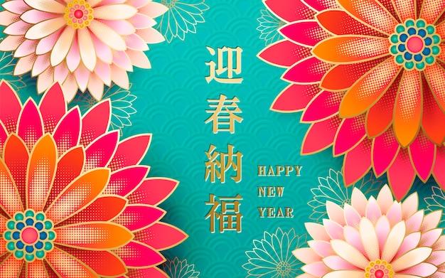 Felice anno nuovo cinese design, felice anno nuovo in parole cinesi con elementi decorativi di fiori in tono turchese