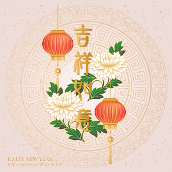 Felice anno nuovo cinese fiore lanterna modello titolo di parola di buon auspicio