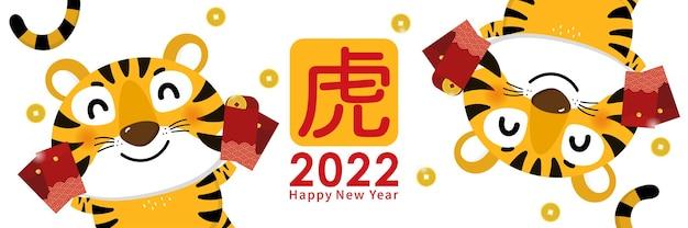 Cartolina d'auguri di buon anno cinese 2022 con tigre carina