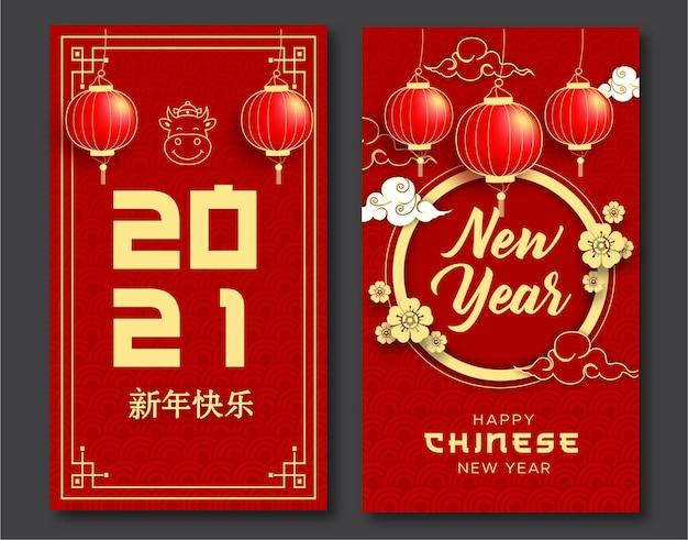 Cartolina d'auguri di felice anno nuovo cinese con fiore lanterna cinese e nuvola